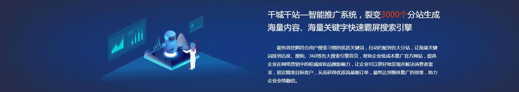 千城千站—智能推广系统,裂变3000个分站生成海量内容、海量关键字快速霸屏搜索引擎